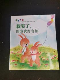 宝宝不哭:幼儿情绪管理图画书 (7册)