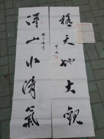 福建吴仰南  书法作品一幅