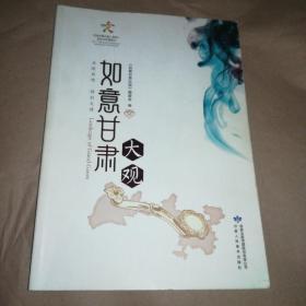 如意甘肃大观(中文版)