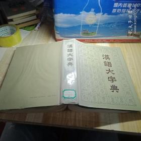 汉语大字典第八卷