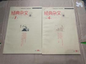 经典杂文2013.1.4期