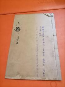 宣统辛亥年(1911年) 六韬  一册全