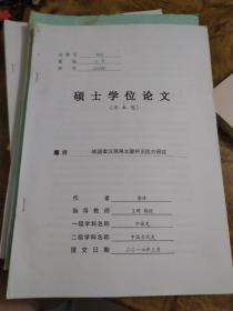 战国秦汉简帛文献所见医方研究