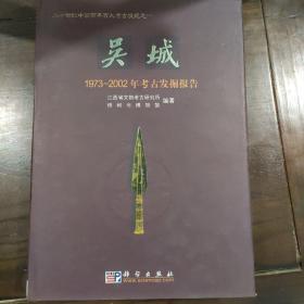 吴城:1973-2002年考古发掘报告