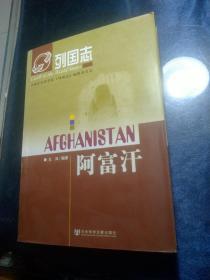 列国志:阿富汗