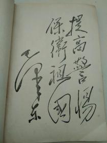 红色文献(1956年)