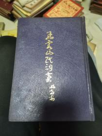 飞霞山民词稿