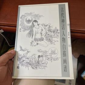 古代神话人物白描画谱