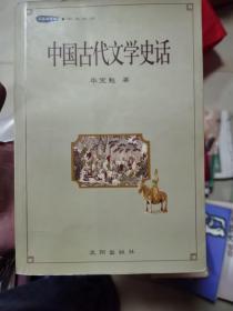 中国古代文学史话