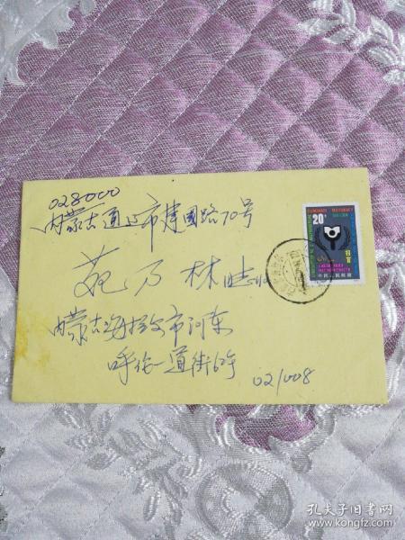 实寄邮资封一内蒙古海拉尔寄出   蒙古族戳   20分国际扫盲年邮票一枚