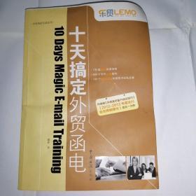 乐贸·外贸英语实战系列:十天搞定外贸函电