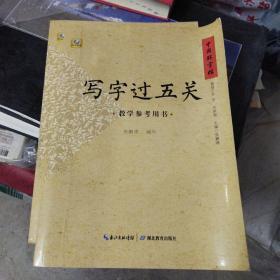 中国好字帖·写字过五关(16开)