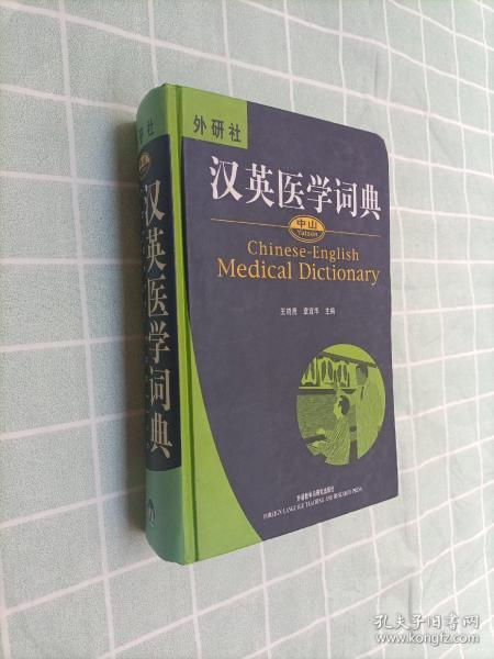 中山汉英医学词典