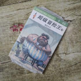 超级冒险王4:臭屁大王(6~8岁)