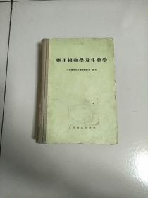 精装本 药用植物学及生药学 1956年1版1印 参看图片