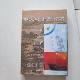 中文电子图书馆 家庭藏书集锦 (10碟装) (全新未拆)