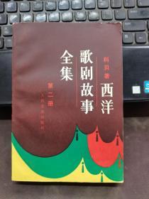 西洋歌剧故事全集第二册