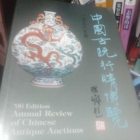 '96版中国古玩行情博览