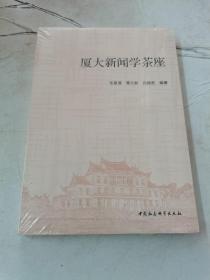 厦大新闻学茶座
