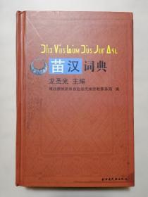 苗汉词典 : 中文、苗文