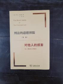 刑法的道德界限(第一卷):对他人的损害9787100101349