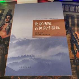 北京法院首例案件精选
