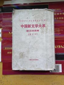 中国新文学大系  建设理论集(影印本)