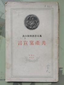共产党宣言(百周年纪念版 1949年初版)