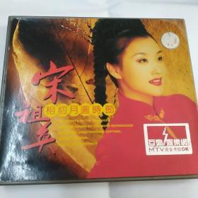 VCD  DVD/cD/光碟: 宋祖英   相约月圆时节     单碟