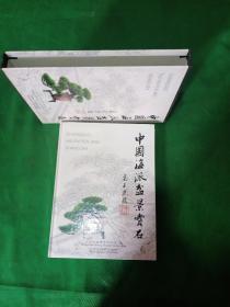 中国海派盆景赏石  盒套装