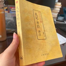 中国古典文化大系:礼记·孝经译注 三面烫金