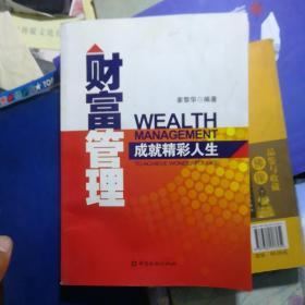 财富管理:成就精彩人生