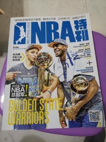 NBA特刊2015年7月   勇士冠军刊   赠两张海报(库里、伊戈达拉)