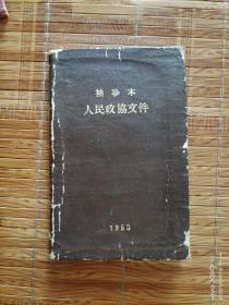 人民政协文件