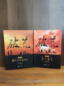 破荒•第一部:太阳从西边出来          第二部:梦幻岁月      两本合售