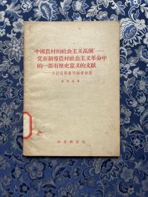 """""""中国农村的社会主义高潮""""--党在领导农村社会主义革命中的一部有历史意义的文献"""