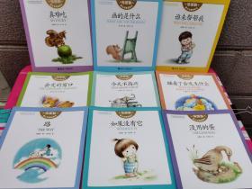 没想到婴儿创意图画书(19册合售)