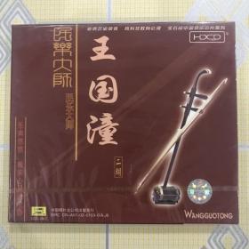 民乐大师:王国潼——二胡(1CD)【共收入9首乐曲。全新未拆封!】