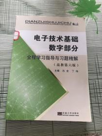 电子技术基础数字部分全程学习指导与习题精解(高教第6版)