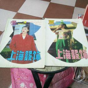 上海服饰1992年夏·冬(2本合售)