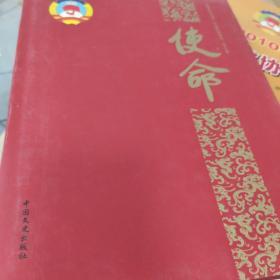 使命.中国政协委员.第10卷.