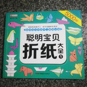 聪明宝贝折纸大全(1)