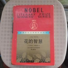 获诺贝尔文学奖作家丛书 花的智慧 精装红装 仅500册 漓江出版社