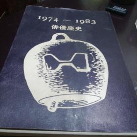 俳优座史(1974--1983)