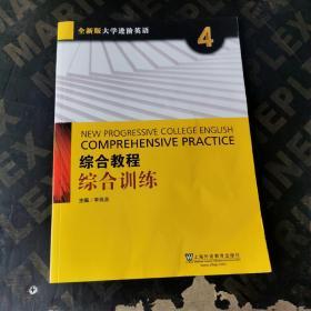 大学进阶英语:综合教程(综合训练4 全新版)