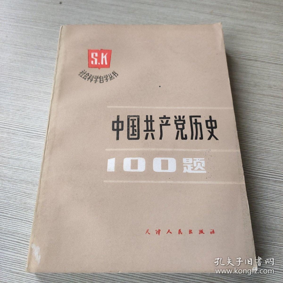 中国共产党历史100题