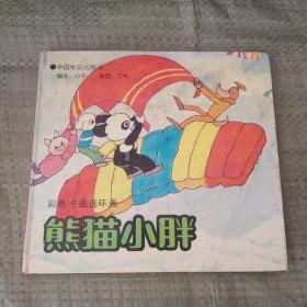 6 熊猫小胖