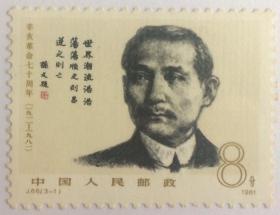 【中国邮票】J68《辛亥革命70周年-孙中山》1新票