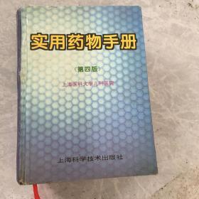 实用药物手册 第四版 精装 无笔迹
