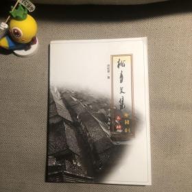 松青文集 祝松青 杏缘电视剧